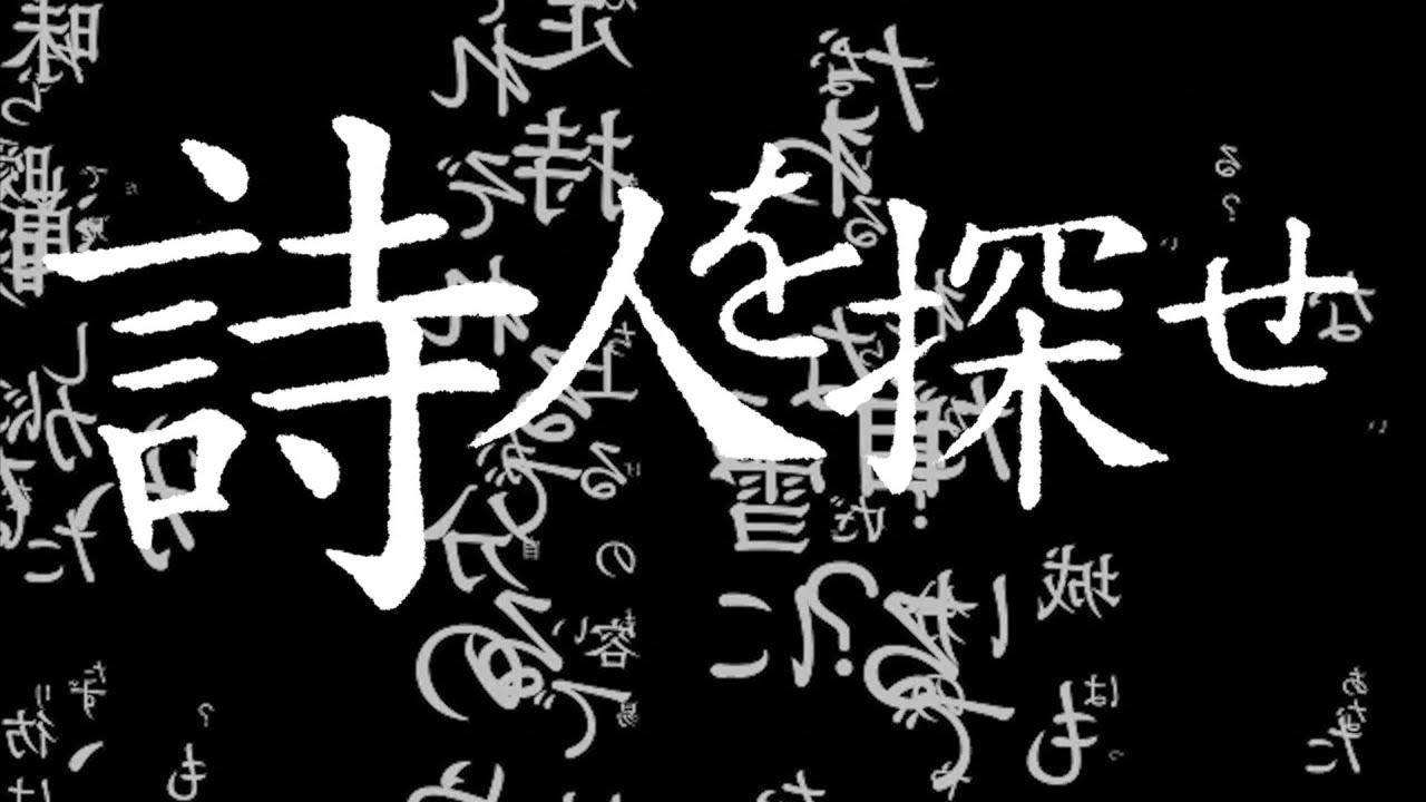 詩人狩り(LIVE)
