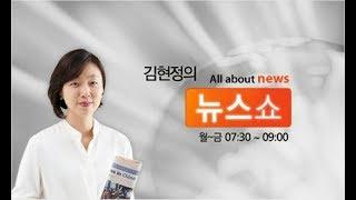 CBS 김현정의 뉴스쇼 - [이택수의 여론]