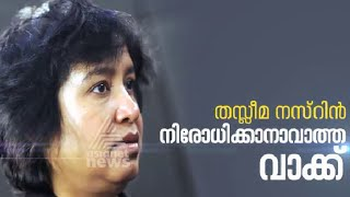 Taslima Nasrin (Bangladeshi Author) | Interview With Taslima Nasrin