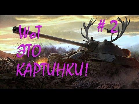 WoT это картинки!  # 2 Юмор и приколы, баги, олени, читы в World of Tanks