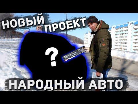 Купил тачку с аукционов Японии до 300 000 рублей. Новый проект.