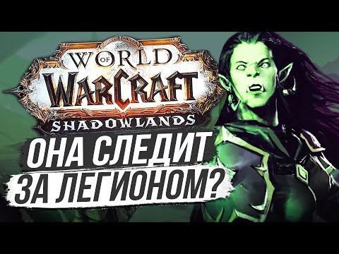 ЛЕГИОН В Shadowlands! / World of Warcraft