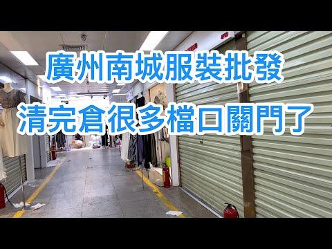 廣州服裝批發市場|清倉火熱進行,早秋款開始有上新了