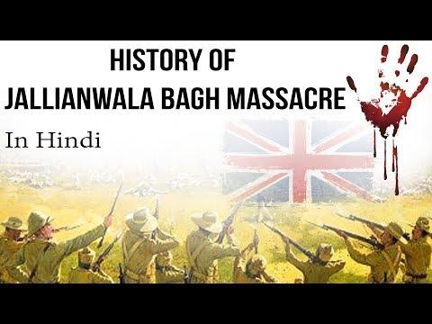 History of Jallianwala Bagh Massacre, 13 April 1919 को अमृतसर में क्या हुआ था? Modern Indian History