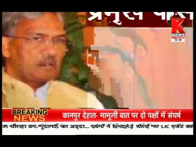 त्रिवेंद्र कैबिनेट की अहम बैठक    Special Report    Knews