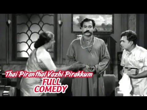 Thai Piranthal Vazhi Pirakkum | Tamil...