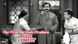 Thai Piranthal Vazhi Pirakkum | Tamil Movie Comedy | S.S.R | V.K.Ramasamy | Rajasulochana |