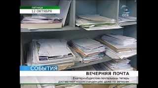 Доставка почты теперь работает и по вечерам(Екатеринбургские почтальоны теперь доставляют корреспонденцию даже по вечерам. Благодаря этому посылки..., 2012-10-12T07:36:08.000Z)