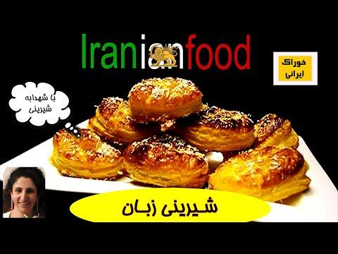 شیرینی زبان - روش آسان آماده کردن شیرینی زبان | Shirini Zaban