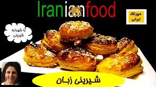 شیرینی زبان ازآشپزخانه خوراک ایرانی - روش آسان پخت شیرینی زبان و شهدابه شیرینی  | Shirini Zaban