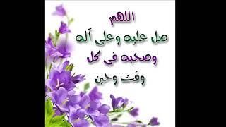 اللهم صل على سيدنا محمد النور المُبين والسراج المُنير