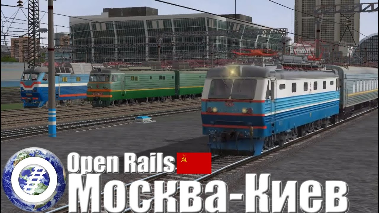 Open Rails Russia/Ukraine Москва-Киев Moscow - Kiev