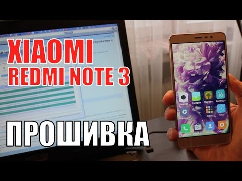 ПРОШИВКА Xiaomi Redmi Note 3