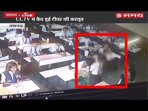Lucknow school teacher BRUTALLY BEATS Class III student for not replying to roll call