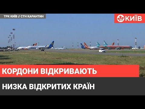Телеканал Київ: Які кордони для України відривають із 1-го липня