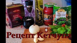Рецепт Домашнего Томатного Вкусного Соус Кетчупа