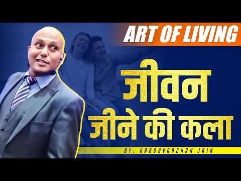 """Art of Living"""