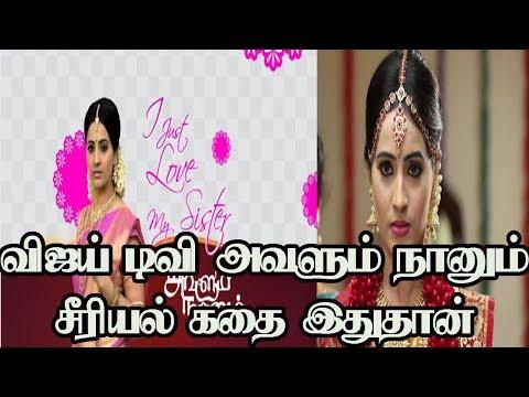 விஜய் டிவி அவளும் நானும் சீரியல் கதை இதுதான்  ||Vijay tv Avalum Nanum Serial Story