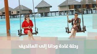 رحلة غادة ودانا إلى المالديف