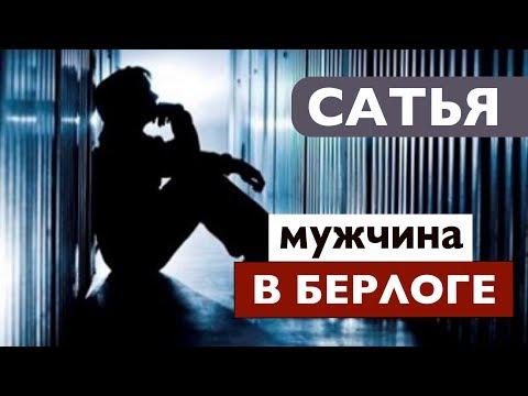 """Сатья • Мужчина может уйти в """"берлогу"""""""
