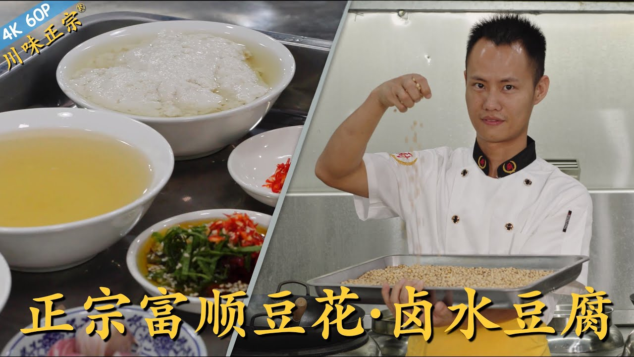 """厨师长教你:""""富顺豆花儿""""的现代与传统做法,口感入口即化,让我们把传统的手艺流传下去!"""