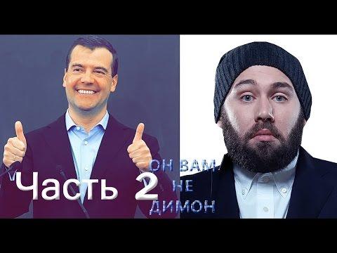 Семён Слепаков vs