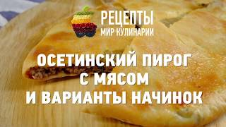 Осетинский пирог с мясом и варианты начинок