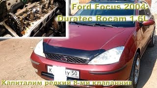 Ford Focus 2004: Капиталим редкий ROCAM 8v