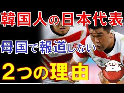 ラグビー日本代表の韓国人選手が韓国で活躍を報道されない2つの理由!