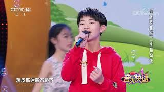 [音乐快递]《儿时》 演唱:韦罗松泽|CCTV少儿