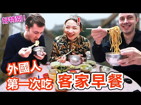 Foreigners eat authentic Hakka breakfast for the first time in Miaoli! 外國人第一次吃苗栗最客家的早餐
