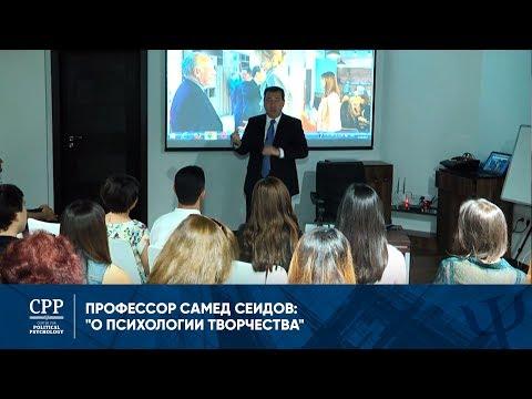 Профессор Самед Сеидов