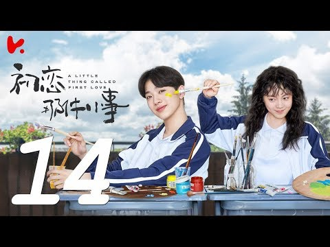 ENG SUB |《初戀那件小事 A Little Thing Called First Love》EP14——主演:賴冠霖,趙今麥,王潤澤