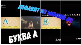 Буква А | Часть №2 | алфавит из мемов | алфавит из тик ток
