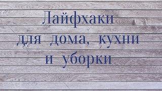 ЛАЙФХАКИ для ДОМА, КУХНИ и УБОРКИ