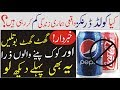 Are Cold Drinks and Bottles Really Harmful For Health??