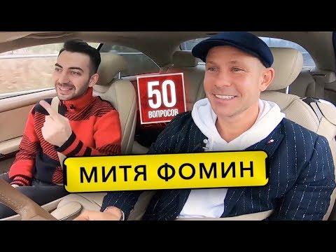 МИТЯ ФОМИН - секс с фанатками, Элджей, обращение к Фадееву, эскорт. 50 вопросов