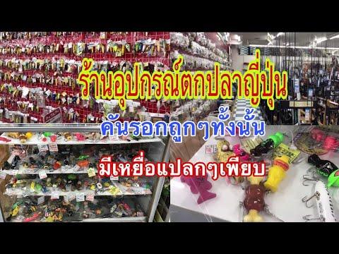 ร้านอุปกรณ์ตกปลาญี่ปุ่นep4 ร้านมือ2ของถูกๆทั้งนั้น เหยื่อแปลกๆก็เยอะ|นักตกปลาไทยในญี่ปุ่น