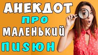 Анекдот про Маленькую Пипирку shorts Самые смешные анекдоты