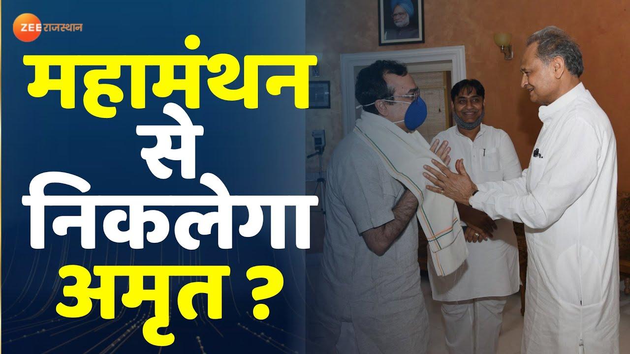 8 Ka Attack Live : महामंथन से निकलेगा अमृत ? | Rajasthan Cabinet Expansion | Ajay Maken