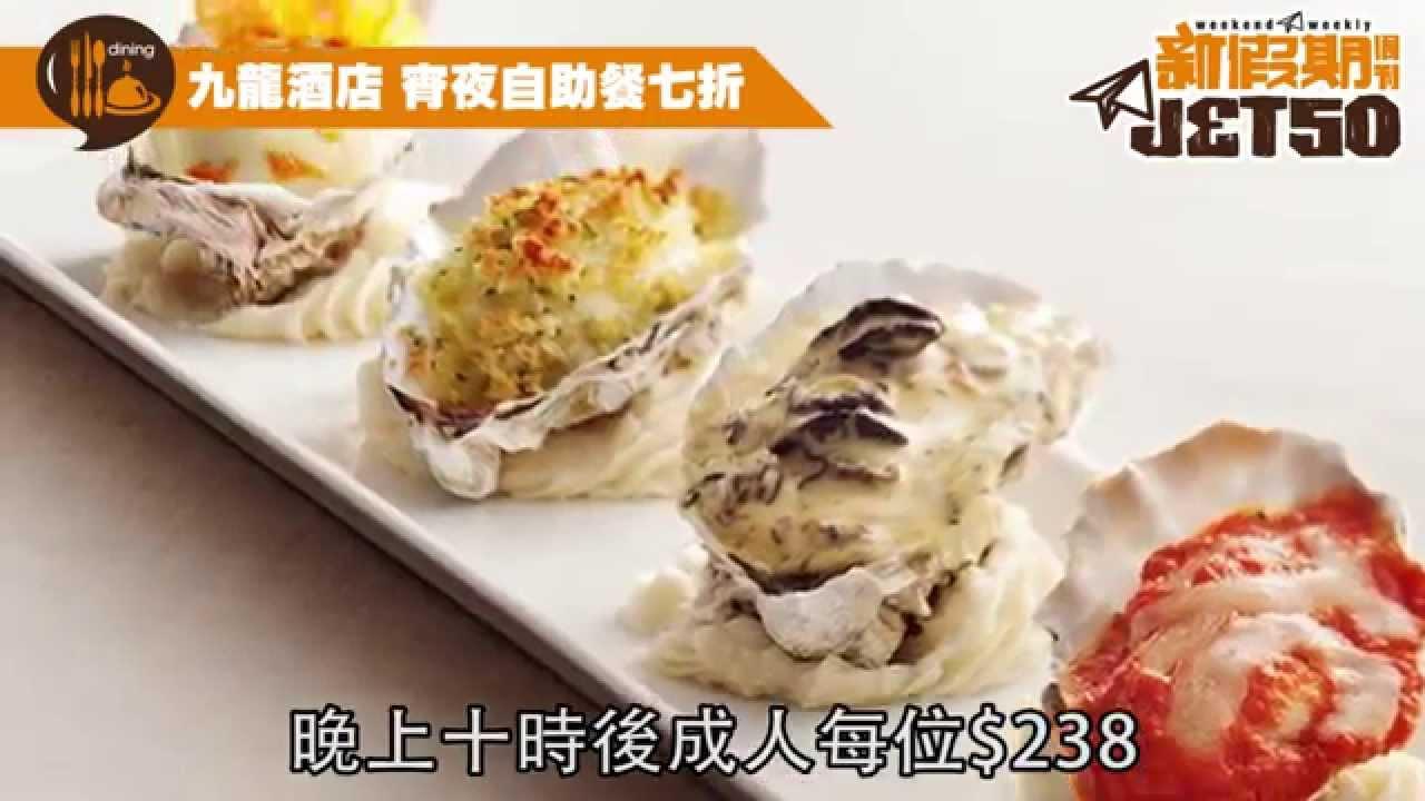 【新假期JetSo】九龍酒店 宵夜自助餐七折|新假期 - YouTube