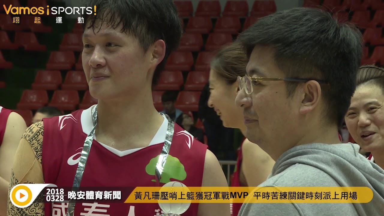 籃球》黃凡珊絕殺! 國泰逆轉臺元奪隊史第12座WSBL冠軍 - YouTube