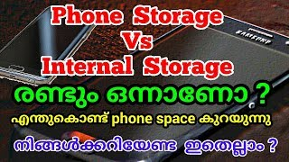 Mobile tips- Internal storage Vs Phone Storage (malayalam)