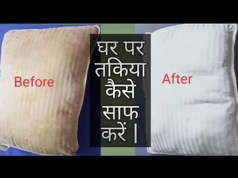 How to clean dirty pillow|गंदे पीले तकिया को नया जैसा चमकाने की ट्रिक |How to wash Pillow at home|