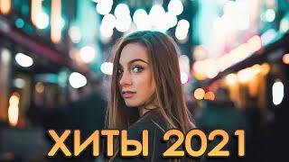 РУССКАЯ МУЗЫКА В 𝐃𝐉 ОБРАБОТКЕ 🔥 РУССКИЙ ЗАЖИГАТЕЛЬНЫЙ MIX 2021