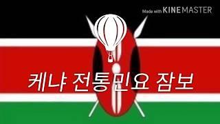 케냐 전통 민요 잠보