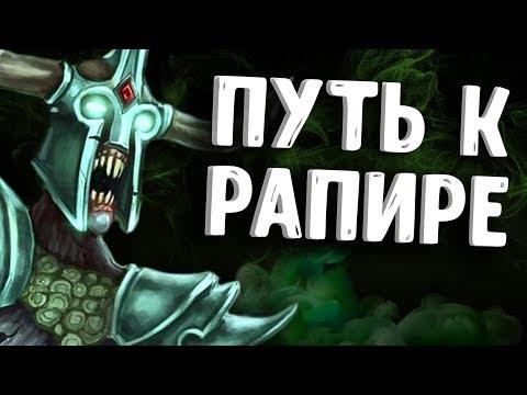 видео: ПУТЬ К РАПИРЕ undying 4800 ММР dota 2