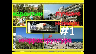 Обзор отеля Larissa Phaselis Princess Resort SPA Tekirova Antalya Часть 1