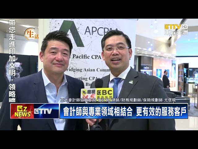 ETTV_2020 APCPAA & Hing Wa Lee Business Owners Networking Event 2020亞太會計師協會&李興華分享交流會
