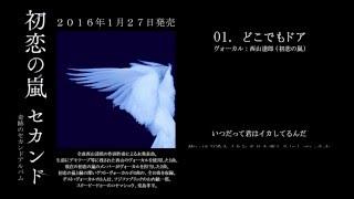 初恋の嵐 2nd Album 『セカンド』 2016年1月27日発売 □収録楽曲 初恋の...